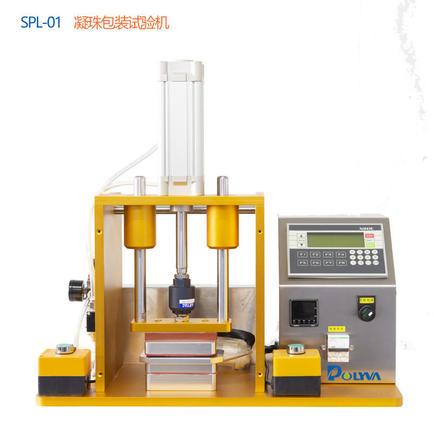 Лабораторное масштаб вручную эксплуатацию Тип PVA фильм POD / капсул упаковочный аппарат